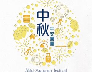 2021 Mid-Autumn Festival